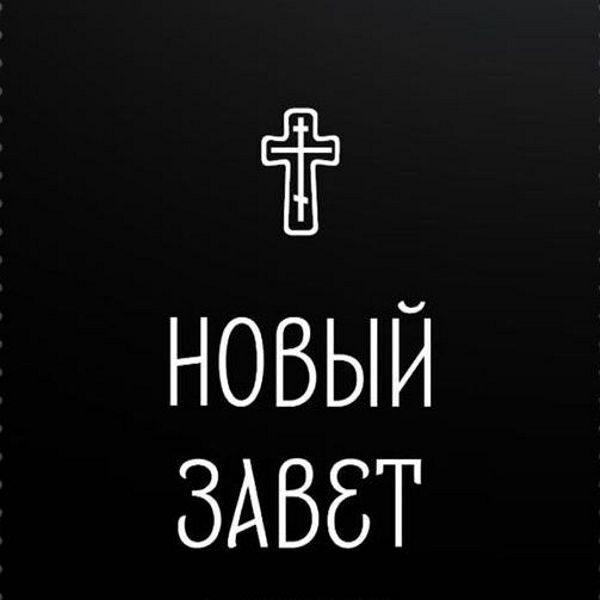 философский смысл заповедей христа реферат